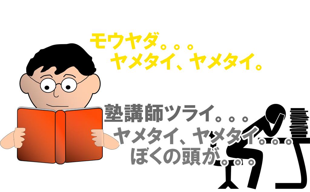 塾講師をヤメタイ