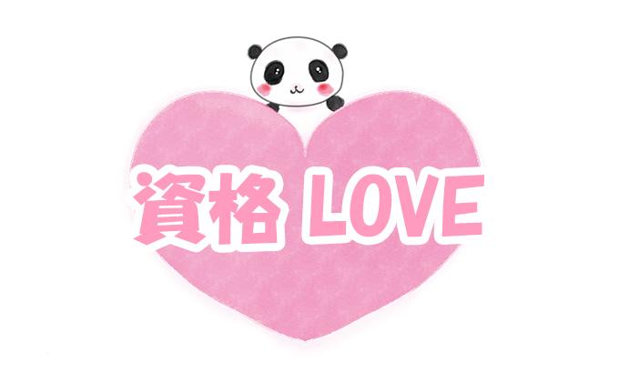 資格love