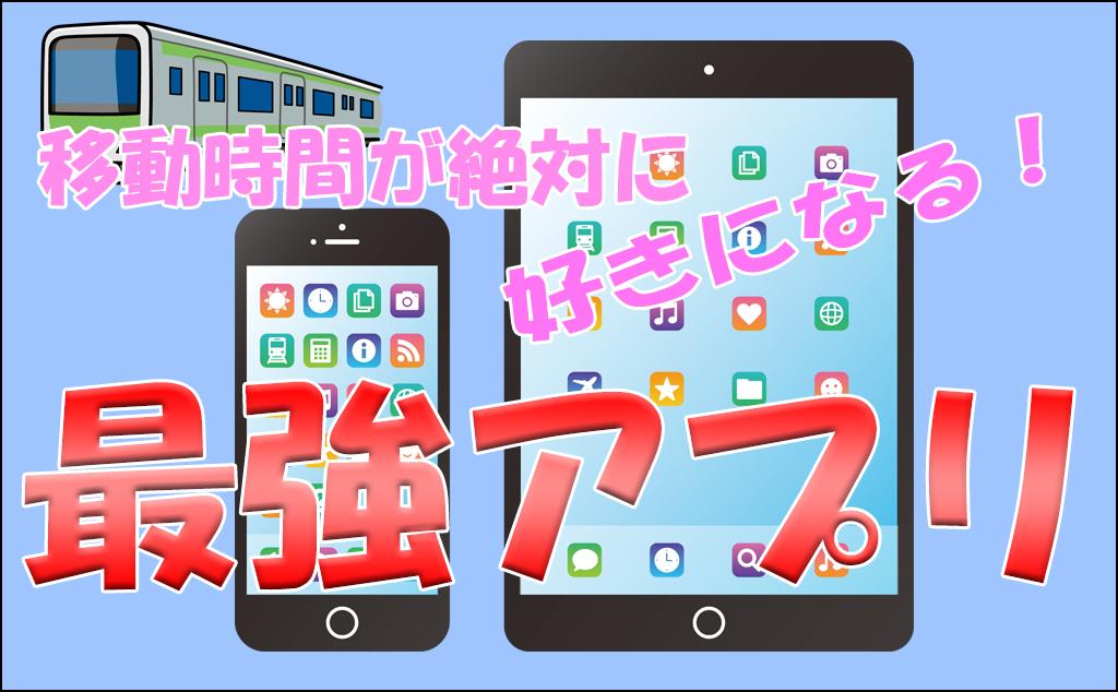 通勤時間に使えるアプリ
